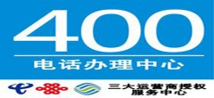 <strong><font color='#000000'>400电话费用高不高?400电话选号技巧介</font></strong>