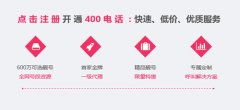 <strong><font color='#000000'>奉贤400电话申请有什么好处?为什么要</font></strong>