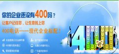 <strong><font color='#000000'>九江400电话对申请人的要求是什么?九</font></strong>