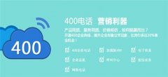<strong><font color='#000000'>西安400电话功能效果怎么样?西安400电</font></strong>